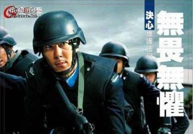 有一部电视剧是香港拍的演的是飞虎队,里面飞虎队燕子我电视剧新队长李三图片