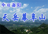 天岳幕阜山