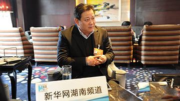 專訪鄢福初:繼承和弘揚湖湘文化精華