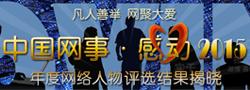 """""""中國網事 感動2015"""" 頒獎典禮_新華網"""