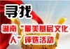 """寻找湖南""""最美基层文化人""""评选活动"""