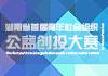 2016湖南省首届青年社会组织公益创投大赛