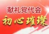《初心璀璨》獻禮黨代會-新華網專題