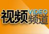 视频频道全新改版上线
