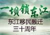 一坝锁东江 高峡出平湖