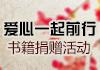 中國一汽公益車隊書籍捐贈活動