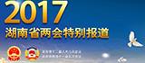 2017湖南两会特别报道