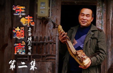 【网络媒体走转改】年味湖南第二集腊肉的秘密
