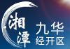 湘潭九華經開區,深化改革這一年