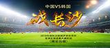 世預賽中國男足VS韓國隊(精彩回顧)