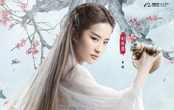 《三生三世》曝人物海報 劉亦菲楊洋仙氣十足