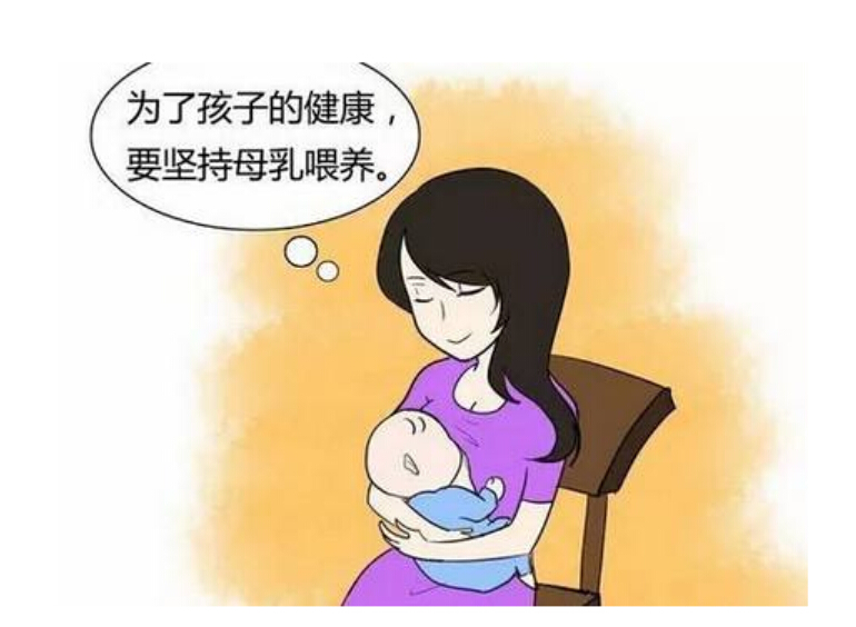 5.20全國母乳喂養日:為了孩子的健康,我堅持母乳喂養