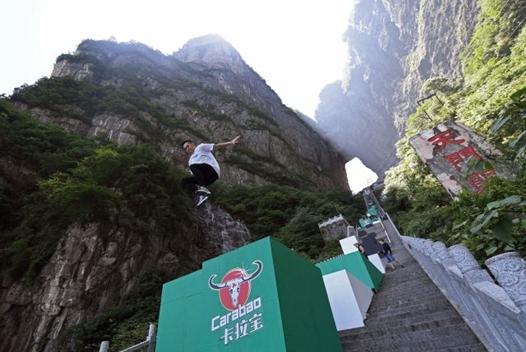 極限——世界跑酷高手備戰天門山