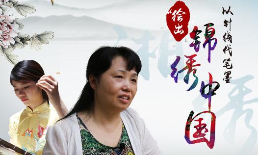 湘繡:以針線代筆墨 繪出錦繡中國