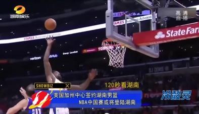 美國加州中心簽約湖南男籃 NBA中國賽或將登陸湖南