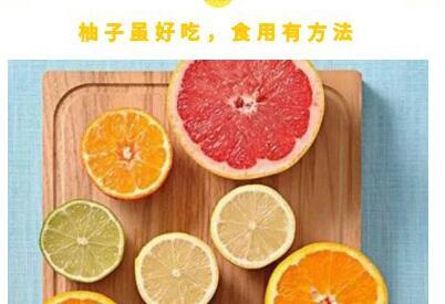 柚子雖好吃,食用有方法
