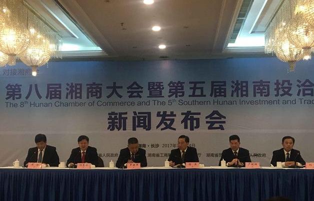 湘商大會暨湘南投洽會擬簽約項目金額近2千億