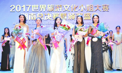 世界旅遊文化小姐湖南總決賽落幕