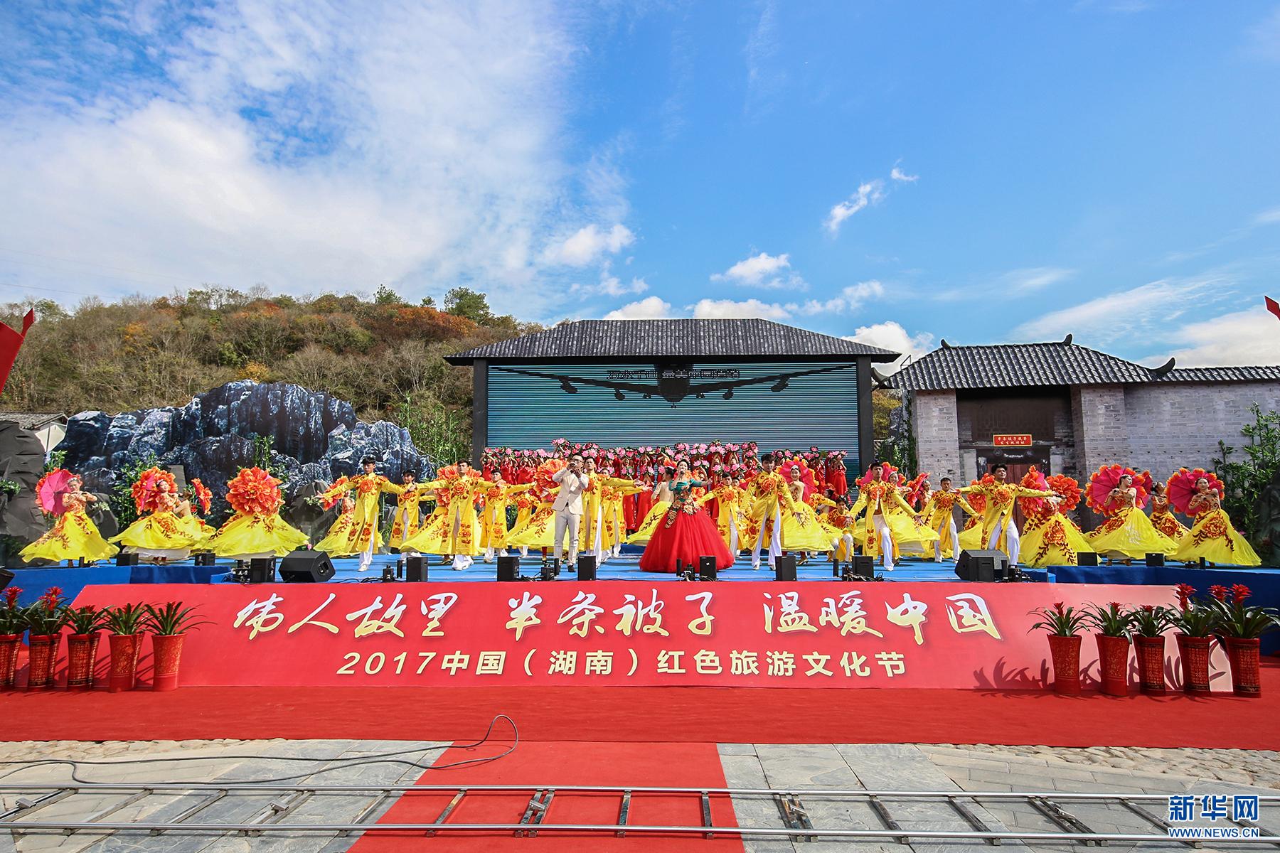 2017中國(湖南)紅色旅遊文化節在汝城沙洲村開幕