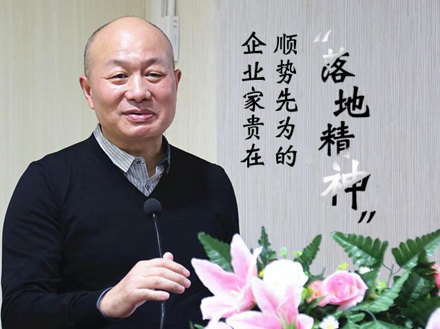 """陳邦:企業家貴在順勢先為的""""落地精神"""""""