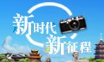 新時代 新徵程——2017年湖南省高校影像作品大賽