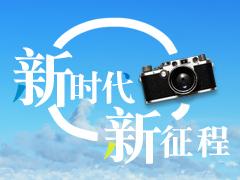 2017年湖南高校攝影大賽獲獎名單及作品公示