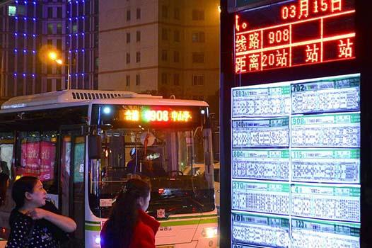 公交多久到心裏有數了
