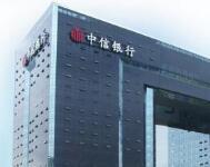 """中信銀行跨界融合""""金融服務+商旅出行"""""""