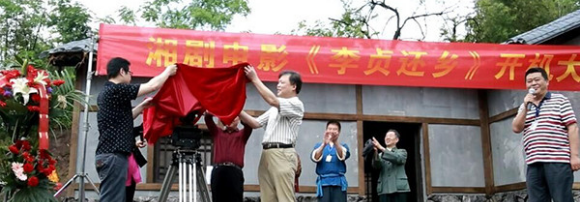 湘剧电影《李贞还乡》在横店开机 预计年底上映