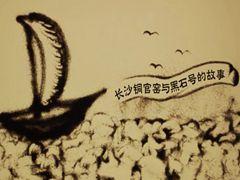 長沙銅官窯與黑石號的故事