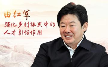 由红军:强化乡村振兴中的人才引领作用