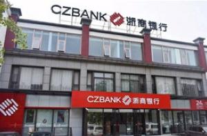 因理財業務違規 浙商銀行等6家銀行被罰金額總計過億元