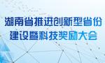 湖南省推進創新型省份建設暨科技獎勵大會