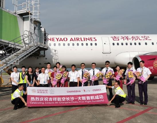 長沙直飛大阪更方便 吉祥航空開通每日一班直飛航線