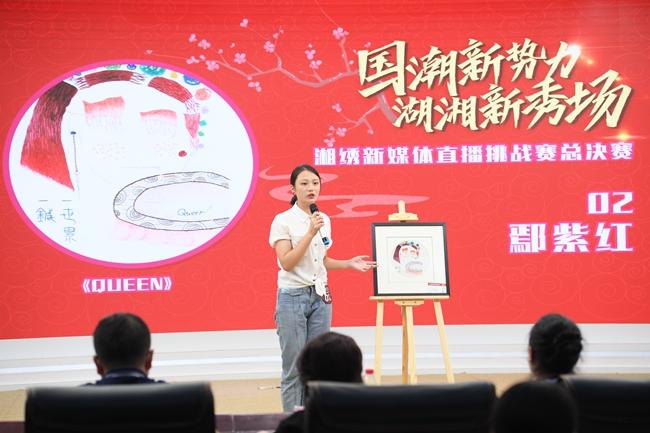 """湘繡新媒體直播挑戰賽""""新秀成果展""""在長沙舉辦"""