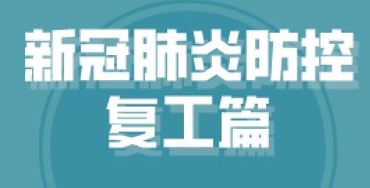 新冠肺炎防控指南——復工篇