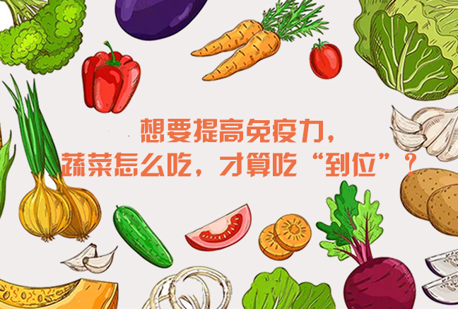 """想要提高免疫力,蔬菜怎麼吃,才算吃""""到位""""?"""