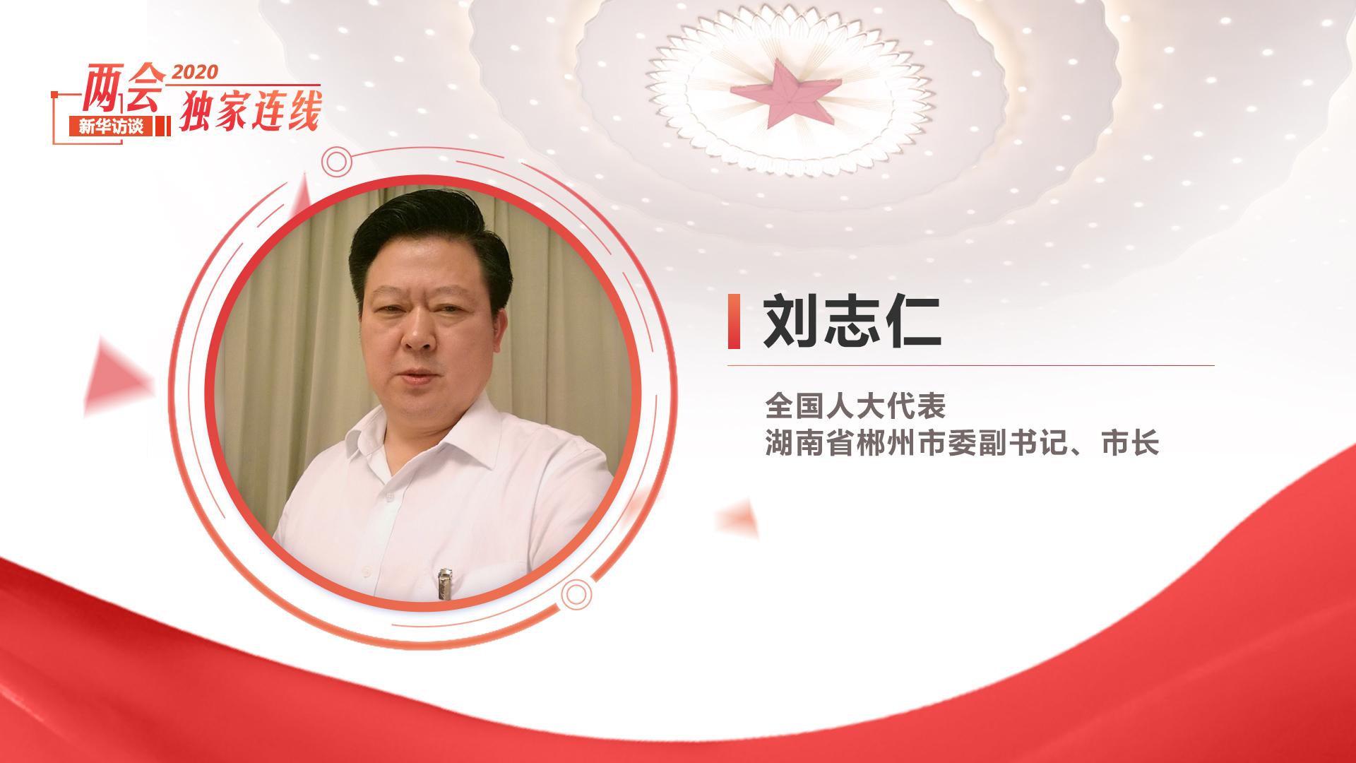 """劉志仁:聚焦""""六穩""""""""六保""""實現""""三個確保""""目標"""
