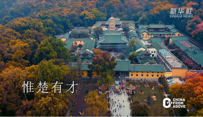"""瞰中國:跟著總書記的腳步看魚米之""""湘"""""""