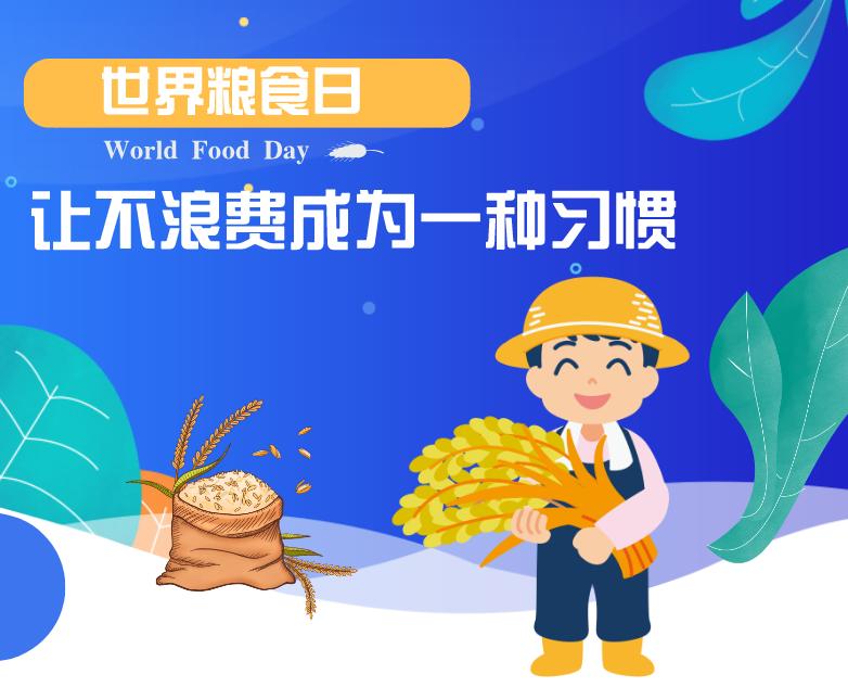 世界糧食日 讓不浪費成為一種習慣