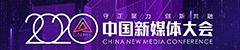2020中國新媒體大會在長沙舉行