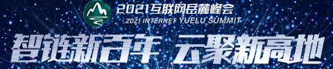 2021互聯網岳麓峰會