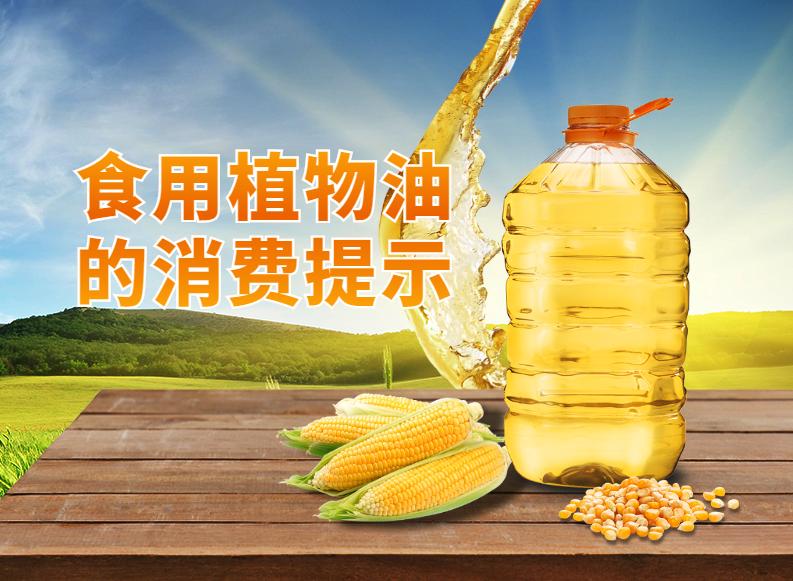 食用植物油的消費提示