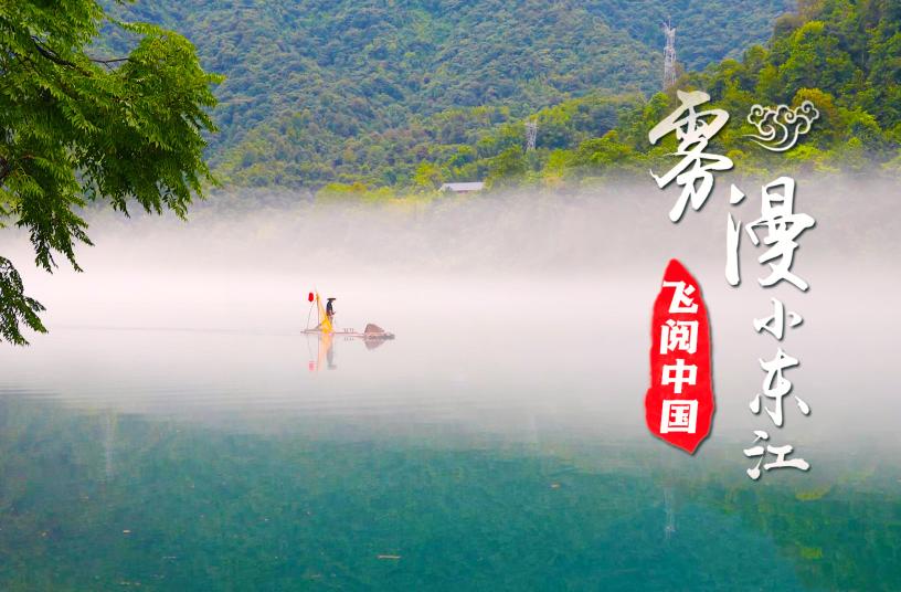 飛閱中國:霧漫小東江